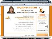 בלה עברון שיווק באינטרנט בגישה אישית