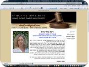 רינת גזית גולד - עורכת דין